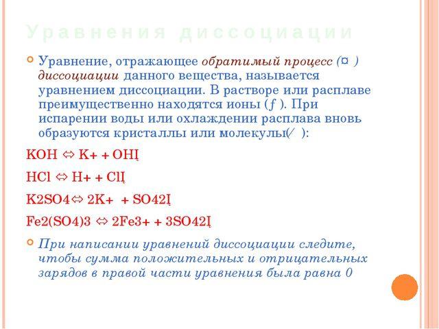 Уравнения диссоциации Уравнение, отражающее обратимый процесс (↔) диссоциации...