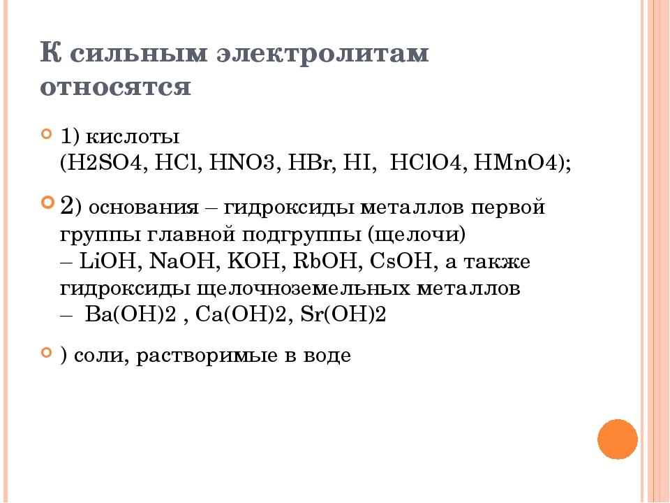 К сильным электролитам относятся 1) кислоты (H2SO4,HCl,HNO3,HBr,HI,HClO...