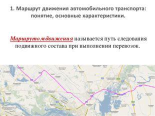 Маршрутом движения называется путь следования подвижного состава при выполнен