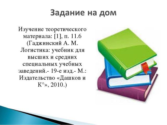 Изучение теоретического материала: [1], п. 11.6 (Гаджинский А. М. Логистика:...