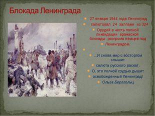 27 января 1944 года Ленинград салютовал 24 залпами из 324 Орудий в честь пол