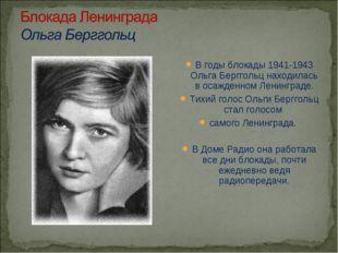 В годы блокады 1941-1943 Ольга Берггольц находилась в осажденном Ленинграде.