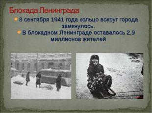 8 сентября 1941 года кольцо вокруг города замкнулось. В блокадном Ленинграде