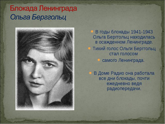 В годы блокады 1941-1943 Ольга Берггольц находилась в осажденном Ленинграде....