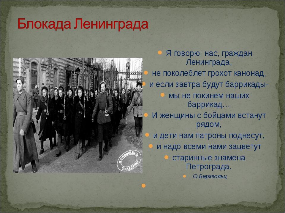 Я говорю: нас, граждан Ленинграда, не поколеблет грохот канонад, и если завтр...