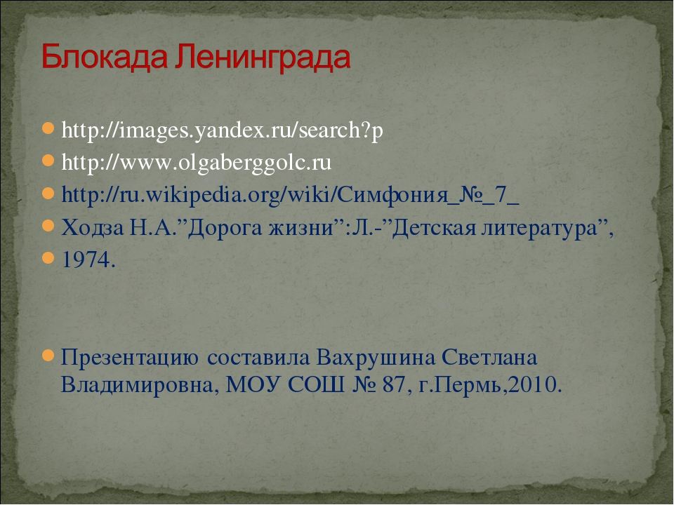 http://images.yandex.ru/search?p http://www.olgaberggolc.ru http://ru.wikiped...