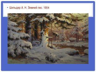 Шильдер А. Н. Зимний лес. 1904