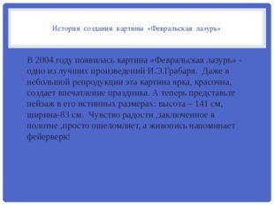 История создания картины «Февральская лазурь» В 2004 году появилась картина «
