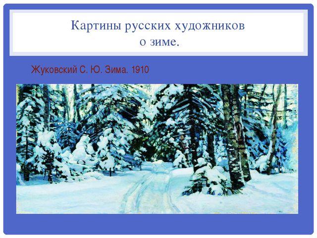 Картины русских художников о зиме. Жуковский С. Ю. Зима. 1910