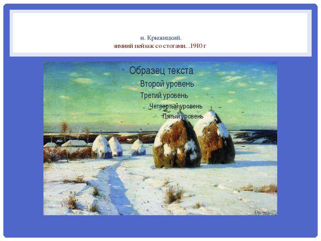 н. Крыжицкий. зимний пейзаж со стогами. .1910 г