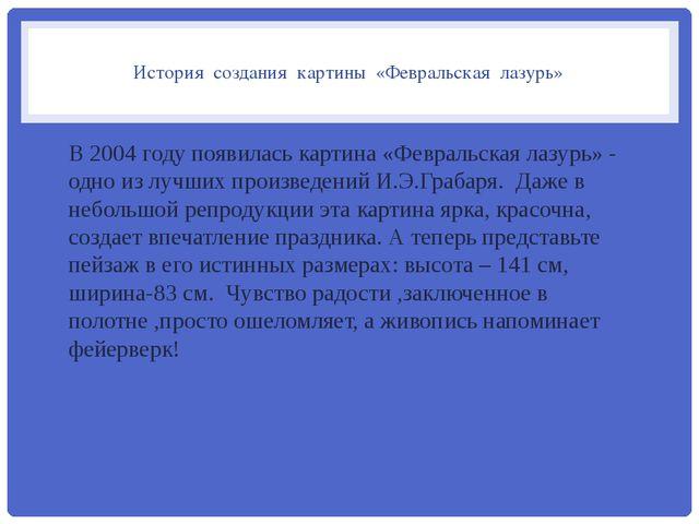 История создания картины «Февральская лазурь» В 2004 году появилась картина «...