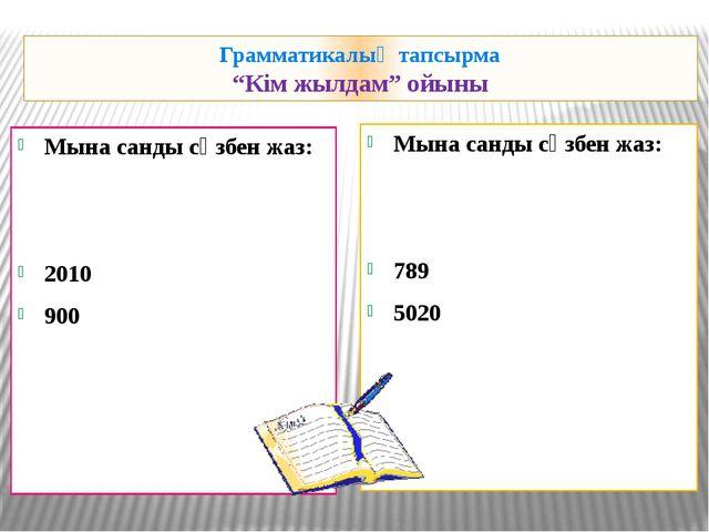"""Грамматикалық тапсырма """"Кім жылдам"""" ойыны Мына санды сөзбен жаз: 2010 900 Мын..."""