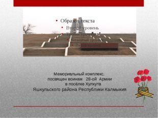 Мемориальный комплекс, посвящен воинам 28-ой Армии в посёлке Хулхута Яшкульск
