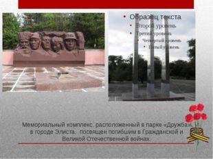 Мемориальный комплекс, расположенный в парке «Дружба» в городе Элиста, посвящ