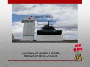 Мемориальный комплекс в г.Элиста, посвященный воинам 28-армии.