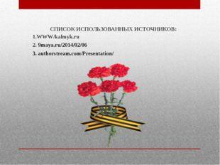 СПИСОК ИСПОЛЬЗОВАННЫХ ИСТОЧНИКОВ: 1.WWW/kalmyk.ru 2. 9maya.ru/2014/02/06 3. a