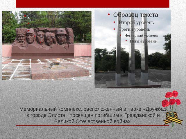 Мемориальный комплекс, расположенный в парке «Дружба» в городе Элиста, посвящ...