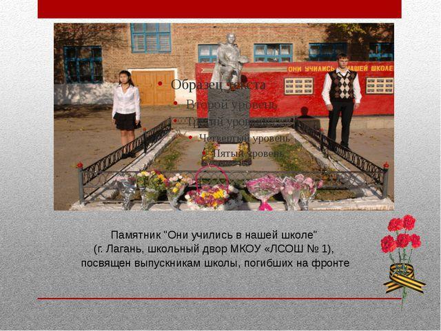 """Памятник """"Они учились в нашей школе"""" (г. Лагань, школьный двор МКОУ «ЛСОШ № 1..."""