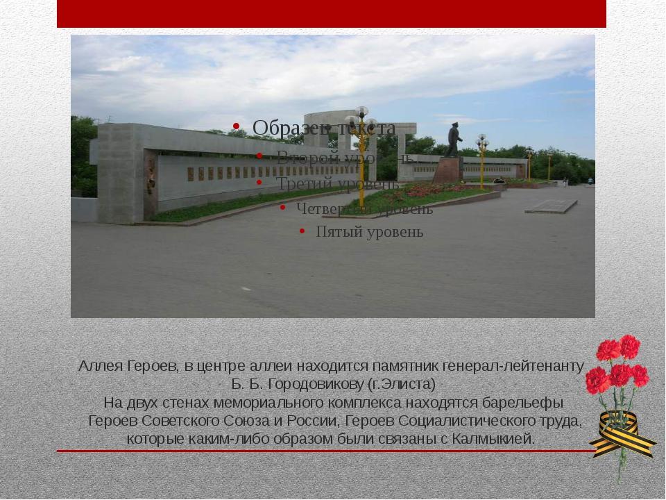 Аллея Героев, в центре аллеи находится памятник генерал-лейтенанту Б. Б. Горо...