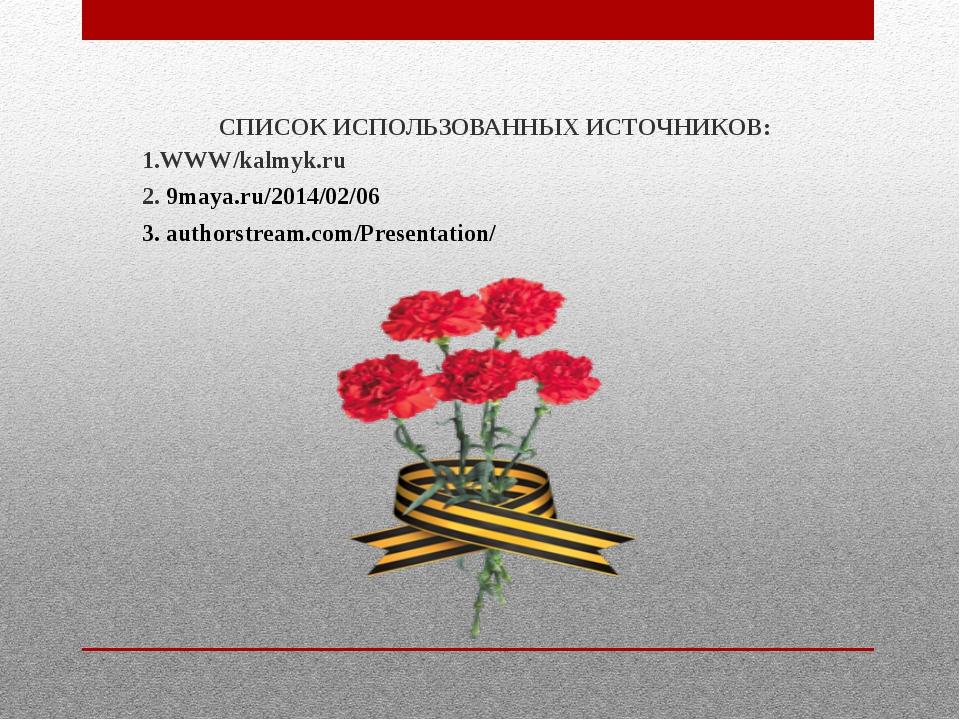 СПИСОК ИСПОЛЬЗОВАННЫХ ИСТОЧНИКОВ: 1.WWW/kalmyk.ru 2. 9maya.ru/2014/02/06 3. a...
