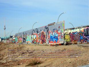 Берлинская Стена просуществовала 28 лет. Построена в августе 1961 г. Разруше