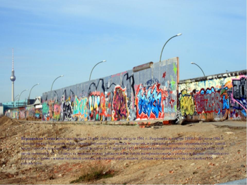 Берлинская Стена просуществовала 28 лет. Построена в августе 1961 г. Разруше...