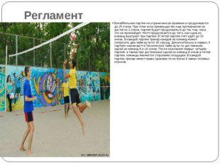 Регламент Волейбольная партия не ограничена во времени и продолжается до 25 о