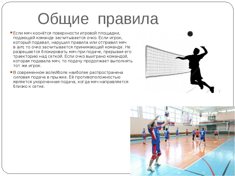Общие правила Если мяч коснётся поверхности игровой площадки, подающей команд...