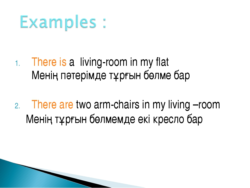 There is a living-room in my flat Менің пәтерімде тұрғын бөлме бар There are...