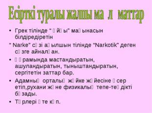 """Грек тілінде """" ұйқы"""" мағынасын білдіредіретін """" Narke"""" сөзі ағылшын тілінде """""""