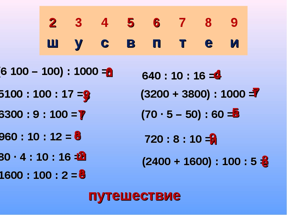 (6 100 – 100) : 1000 = 5100 : 100 : 17 = 6300 : 9 : 100 = 960 : 10 : 12 = 80...