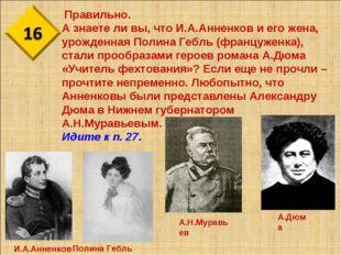 Правильно. А знаете ли вы, что И.А.Анненков и его жена, урожденная Полина Ге