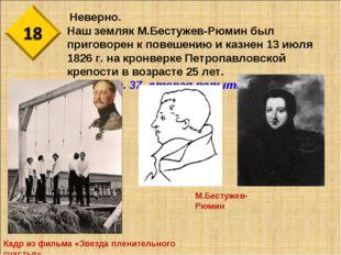 Неверно. Наш земляк М.Бестужев-Рюмин был приговорен к повешению и казнен 13