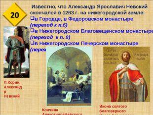 Известно, что Александр Ярославич Невский скончался в 1263 г. на нижегородск