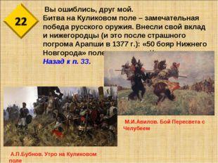 Вы ошиблись, друг мой. Битва на Куликовом поле – замечательная победа русско