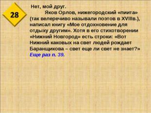 Нет, мой друг. Яков Орлов, нижегородский «пиита» (так велеречиво называли п