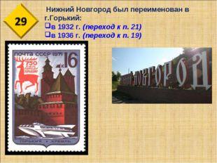 Нижний Новгород был переименован в г.Горький: в 1932 г. (переход к п. 21) в