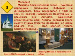 Молодец! Михайло-Архангельский собор – памятник народному ополчению К.Минина