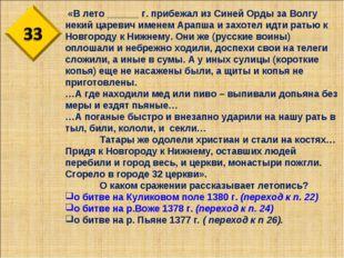 «В лето ______ г. прибежал из Синей Орды за Волгу некий царевич именем Арапш
