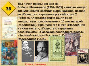 Вы почти правы, но все же… Роберт Штильмарк (1909-1985) написал книгу о злок
