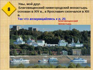 Увы, мой друг. Благовещенский нижегородский монастырь основан в XIV в., а Яр