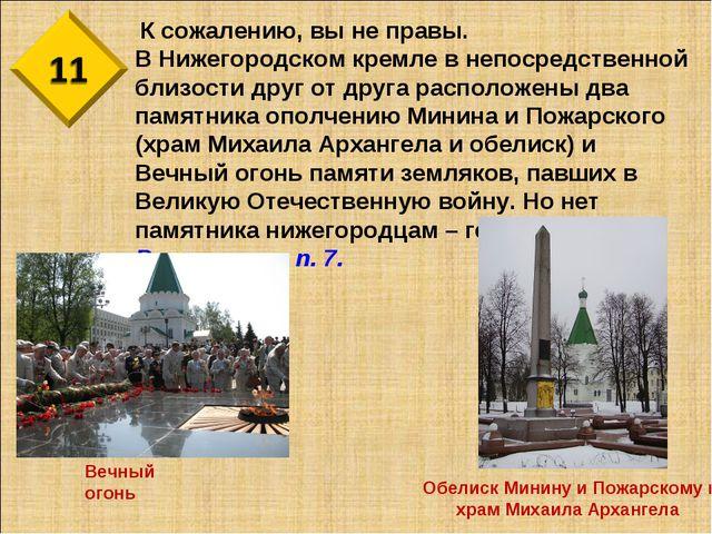 К сожалению, вы не правы. В Нижегородском кремле в непосредственной близости...