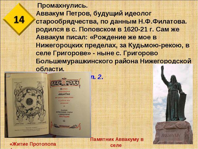 Промахнулись. Аввакум Петров, будущий идеолог старообрядчества, по данным Н....