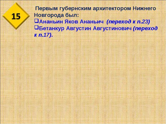 Первым губернским архитектором Нижнего Новгорода был: Ананьин Яков Ананьич (...