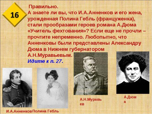 Правильно. А знаете ли вы, что И.А.Анненков и его жена, урожденная Полина Ге...
