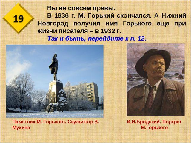 Вы не совсем правы. В 1936 г. М. Горький скончался. А Нижний Новгород получил...