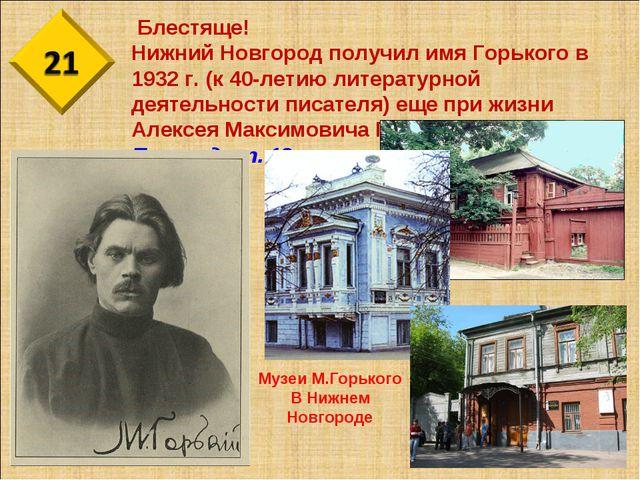 Блестяще! Нижний Новгород получил имя Горького в 1932 г. (к 40-летию литерат...