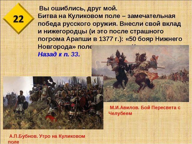 Вы ошиблись, друг мой. Битва на Куликовом поле – замечательная победа русско...