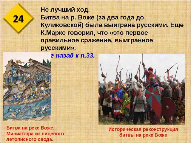 Не лучший ход. Битва на р. Воже (за два года до Куликовской) была выиграна ру...