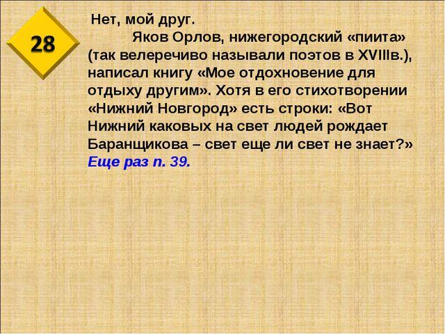 Нет, мой друг. Яков Орлов, нижегородский «пиита» (так велеречиво называли п...